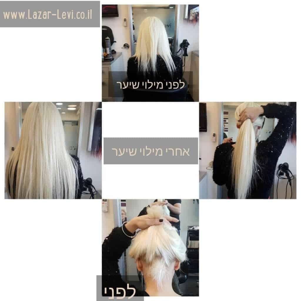 מילוי שיער בלונד חלק - לפני ואחרי