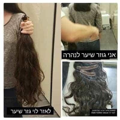 קניית שיער הופכת לתוספות שיער בקליפסים