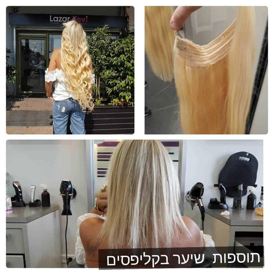 תוספות שיער בקליפסים קולאז