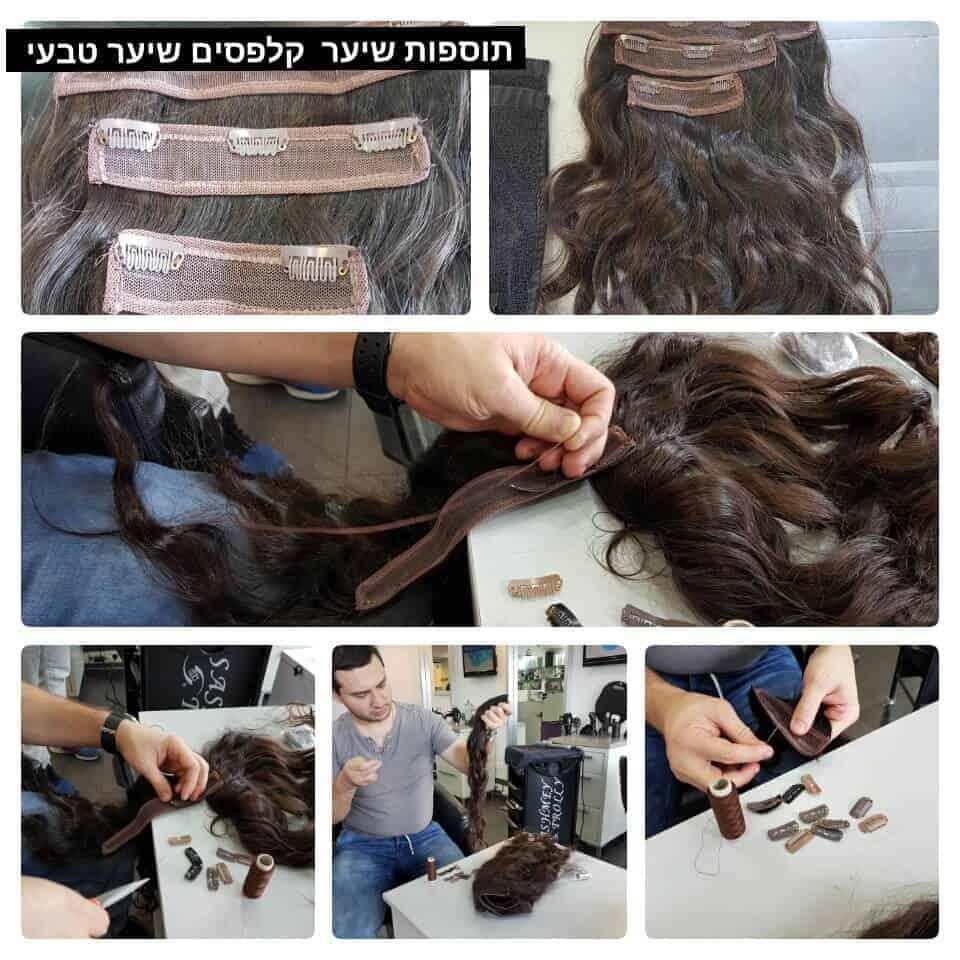 תפירת תוספות שיער בקליפסים